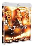 人生の約束【通常版】[Blu-ray/ブルーレイ]