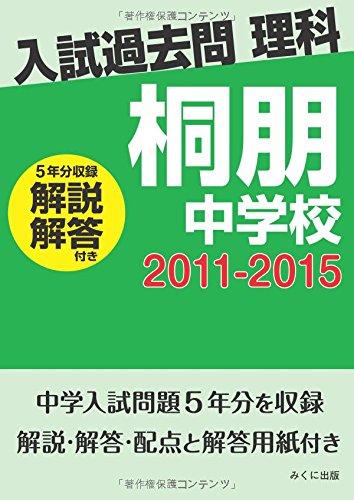 入試過去問理科(解説解答付き) 2011-2015 桐朋中学校