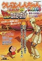 クレヨンしんちゃんアニメ映画版 ガチンコ!逆襲のロボとーちゃん