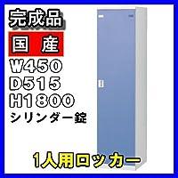1人用ロッカー(シリンダー錠) SLB(カラー扉タイプ) SLB□-1
