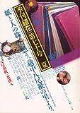 季刊銀花1987夏70号