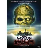 地獄の門 -デジタル・リマスター版- [DVD]