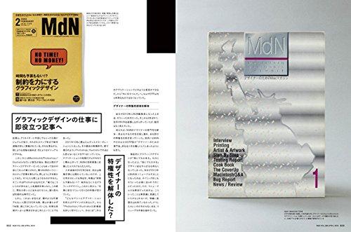 月刊MdN 2018年4月号(特集:いまデザイン誌は存在可能なのか?)