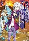 ラストラウンド・アーサーズ3 雪の少女とアーサー殺しの王 (ファンタジア文庫) 画像