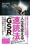 人生を変える速読法「GSR」