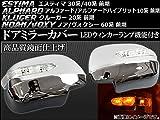 AP LEDウインカーランプ機能付き ドアミラーカバー 入数:1セット(左右) トヨタ アルファード/ハイブリット 10系 前期 2002年05月~2005年04月