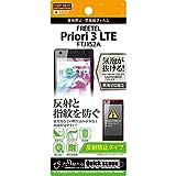 レイ・アウト FREETEL Priori3 LTE FTJ152A 反射防止フィルム  RT-FP3F/B1