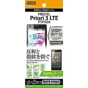 レイ・アウト FREETEL Priori3 ...の関連商品6