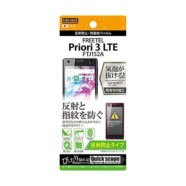 レイ・アウト FREETEL Priori3 L...の商品画像