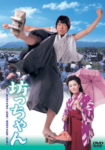 あの頃映画 「坊ちゃん」 [DVD]