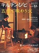 チルチンびと 2011年 01月号 [雑誌]