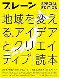 ブレーン 特別編集 合本 地域を変える、アイデアとクリエイティブ! 読本 ( ) 画像