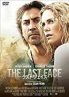 ラスト・フェイス [DVD]