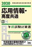 応用情報・高度共通午前試験対策書〈2020〉 (情報処理技術者試験対策書)