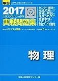 大学入試センター試験実戦問題集物理 2017 (大学入試完全対策シリーズ)
