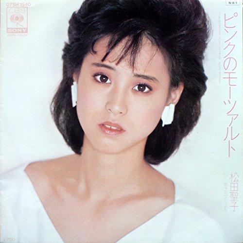ピンクのモーツァルト[松田聖子][EP盤]