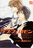 ラブ・フェロモン (ドラコミックス 162)