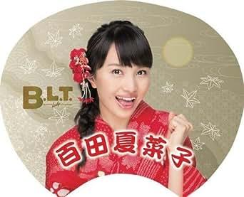 ももいろクローバーZ B.L.T.11月号 ファミマ.com限定うちわ 関東版 【百田夏菜子】