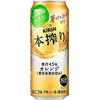 【果汁45%】キリン 本搾りチューハイ オレンジ 缶 500ml×24本