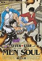 SEVEN☆STAR MEN SOUL 第06巻