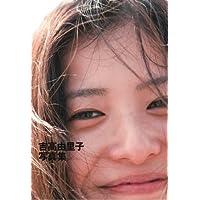 吉高由里子写真集