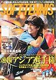 SOFT TENNIS MAGAZINE (ソフトテニス・マガジン) 2013年 01月号 [雑誌] [雑誌] / ベースボール・マガジン社 (刊)