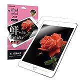 iPad mini 2019/iPad mini 4 保護フィルム 「SHIELD・G HIGH SPEC FILM」 超透明