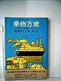 乗物万歳 (1977年)