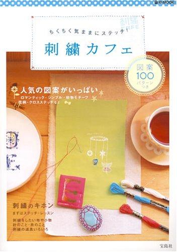 ちくちく気ままにステッチ!刺繍カフェ―図案100パターンつき (e‐MOOK)の詳細を見る