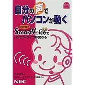 自分の声でパソコンが動く―日本語音声認識ソフトSmartVoice2.0でパソコン・ライフが変わる