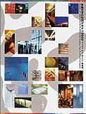 年鑑日本の空間デザイン〈2002〉―ディスプレイ・サイン・商環境