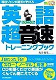 英語超音速トレーニングブック〈CD付〉