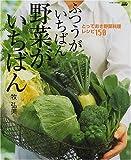 ふつうがいちばん野菜がいちばん―「おいしい!」が響く毎日の食卓 (ハイパーレブシリーズ (1))