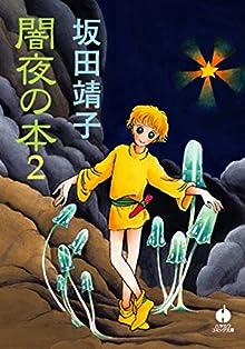 闇夜の本 2 (ハヤカワコミック文庫)
