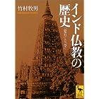インド仏教の歴史 (講談社学術文庫)