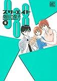 888 スリーエイト (5) (バーズコミックス ガールズコレクション)