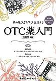 薬の選び方を学び 実践する OTC薬入門〔改訂第5版〕 (薬ゼミファーマブック)