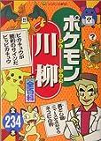 ポケモン川柳全百科 (コロタン文庫)