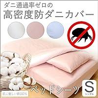 日本製 防ダニ 高密度 ベッドシーツ 単品 シングル   (ブルー)