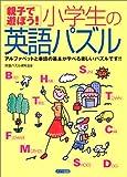 親子で遊ぼう!小学生の英語パズル