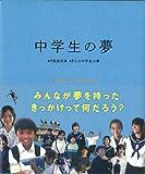 中学生の夢―47都道府県47人の中学生の夢 画像