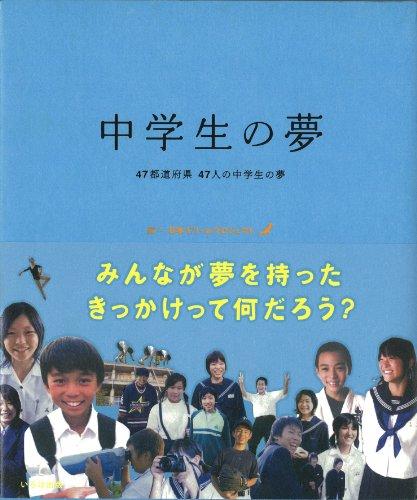 中学生の夢—47都道府県47人の中学生の夢