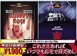 オードリー・ローズ/家 [DVD]