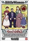 愛の若草物語(12)[DVD]