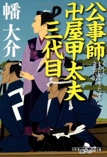 公事師 卍屋甲太夫三代目 (幻冬舎時代小説文庫)の詳細を見る