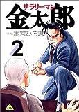 サラリーマン金太郎 2[DVD]