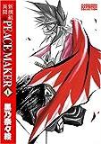 新撰組異聞PEACE MAKER (1) (BLADE COMICS―MAGGARDEN MASTERPIECE COLLECTION)