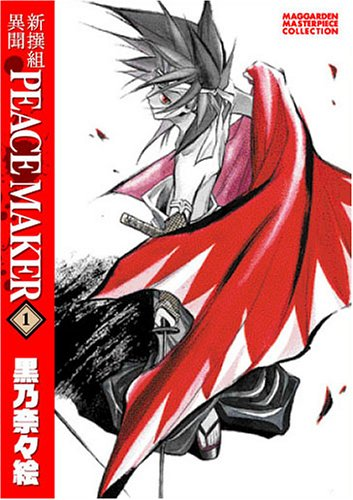 新撰組異聞PEACE MAKER (1) (BLADE COMICS―MAGGARDEN MASTERPIECE COLLECTION)の詳細を見る