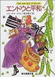 エンドウと平和 (創元推理文庫)