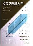 グラフ理論入門